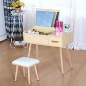 梳妝臺 翻蓋臥室簡約化妝桌多功能小戶型歐式 LR2993【VIKI菈菈】TW