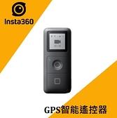 名揚數位 INSTA360 GPS 智能遙控器 遙控拍攝 照片上傳至Google地圖街景 東城公司貨