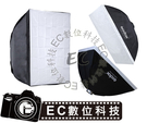 【EC數位】神牛 godox 90*90CM 方形 保榮卡口 柔光箱 雙層柔光布專業影室燈附件柔光罩