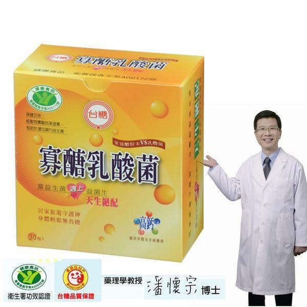 台糖 寡糖乳酸菌 (30包/盒) 【躍獅】