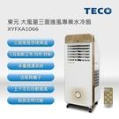 TECO東元 大風量三面進風專業水冷扇 XYFXA1066【福利品九成新】