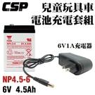 【YUASA組合】YUASA NP4.5-6+6V1A自動充電器(DC頭) 安規認證 鉛酸電池充電 電動車 玩具