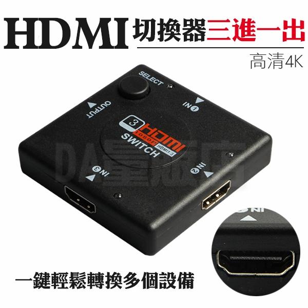 轉接器 轉換器 切換器 3進1出 Full HD HDMI Switch主機 影像 遊戲 切換 高畫質