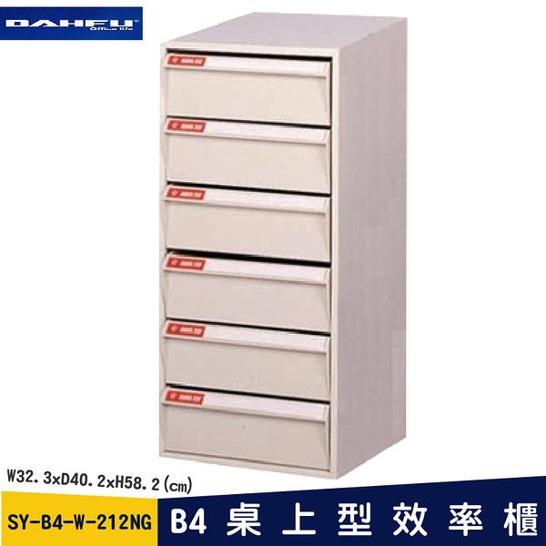 【辦公嚴選】大富 SY-B4-W-212NG B4桌上型效率櫃 檔案櫃 分類櫃 組合櫃 公文櫃 置物櫃 辦公家具