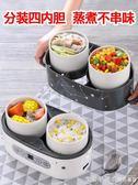 生活元素電熱飯盒自動加熱保溫可插電迷你電飯煲雙層蒸飯帶飯神器 NMS漾美眉韓衣