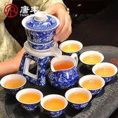 茶具套裝家用陶瓷整套半自動功夫創意懶人泡茶壺泡茶器青花瓷BL 【好康八八折】