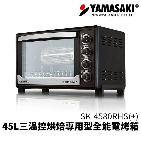 山崎45L三溫控烘焙專用型電烤箱SK-4580RHS(+)