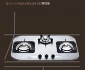 【甄禾家電】喜特麗JT L JT 3002 日式品字三口爐不鏽鋼瓦斯爐限送大台北