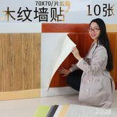 墻紙自粘木紋3D立體墻貼壁貼 臥室客廳背景墻裝飾防水泡沫墻貼 BF19309『男神港灣』