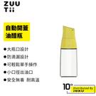 ZUUTii 自動開蓋油醋瓶 單手操作 防滴漏 大容量 油壺 醬料瓶 精準 方便 安全 省力 衛生 居家 [現貨]
