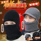 全罩式防寒保暖套頭針織帽面罩 加絨加厚毛...