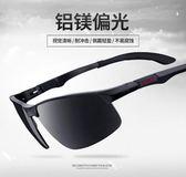 墨鏡鋁鎂男士太陽鏡偏光司機鏡夜視眼鏡