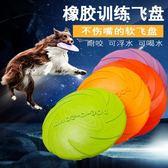 狗飛盤邊牧金毛橡膠寵物飛碟訓練狗狗玩具