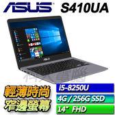 【ASUS華碩】【零利率】S410UA-0111B8250U 金屬灰 ◢14吋窄邊框8代輕薄筆電 ◣