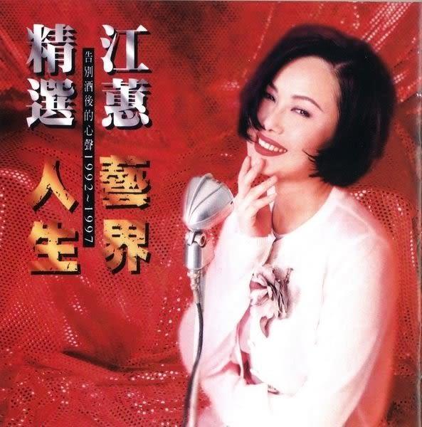 江蕙 江蕙精選 藝界人生 CD  (購潮8)