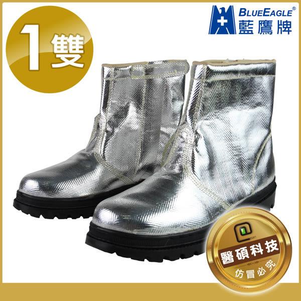 【醫碩科技】藍鷹牌 AL-4 耐熱防火鞋 適合高溫作業環境