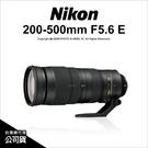 Nikon AF-S NIKKOR 200-500mm f/5.6E ED VR 國祥公司貨 【24期免運】 薪創數位