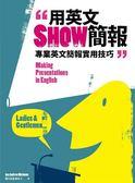 (二手書)用英文Show簡報―專業英文簡報實用技巧