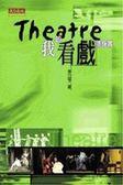 (二手書)Theatre─我的看戲隨身書