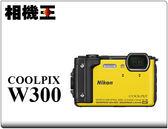 ★相機王★Nikon COOLPIX W300 黃色 防水相機 公司貨 登錄送原電 2/28 止