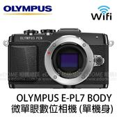 OLYMPUS E-PL7 BODY 微單眼數位相機 (24期0利率 免運 元佑公司貨) EPL7 單機身 WIFI 功能