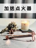 蠟燭香薰-香薰蠟燭工具套裝燈芯燭芯剪滅火剪刀三件套滅燭罩勾打火機點火器 夢娜麗莎