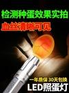 照蛋器 照蛋器強光孵化專用雞蛋驗蛋神器穿透照蛋燈LED充電小型手電筒GRO【快速出貨八折搶購】