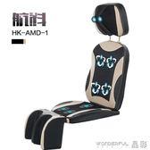航科電動豪華按摩椅家用全身多功能按摩器椅墊全自動按摩沙發椅子JD限時搶購