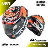 [中壢安信] KYT NF-R #47 選手彩繪 選手彩繪 內墨片 全罩式 安全帽 NFR