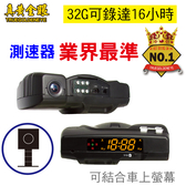 【真黃金眼】ZR-888 GPS測速器+行車記錄器+軌跡紀錄 可AV OUT 贈16G 測速器同征服者 南極星系統