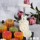 月餅模型印具帶字綠豆糕模具手壓式烘焙家用中國風做糕點壓花磨具 自由角落