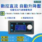 可編程數控升降壓 直流可調穩壓電源 恆壓...