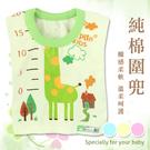 【衣襪酷】純棉圍兜 長頸鹿寶寶款 口水巾 台灣製 愛樂象