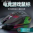 有線滑鼠usb有線滑鼠游戲電競發光機械手感無線滑鼠筆記本台式電腦通用 快速出貨