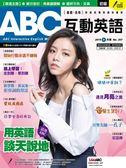 ABC互動英語(互動光碟版)9月號/2019 第207期