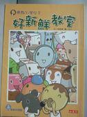 【書寶二手書T2/兒童文學_GFH】用點心學校2-好新鮮教室_林哲璋