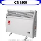北方【CN1500】兩用第二代對流式電暖...