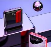 大容量充電寶20000毫安快充超薄小巧便攜閃充蘋果迷你行動電源oppo華為vivo手機通用可 安妮塔小舖