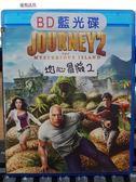 挖寶二手片-Q00-713-正版BD【地心冒險2 神秘島 3D+2D】-藍光電影