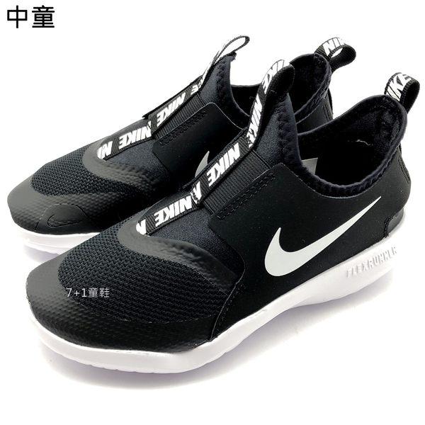 《7+1童鞋》NIKE FLEX RUNNER (PS) 輕量 休閒 運動鞋 F887 黑色