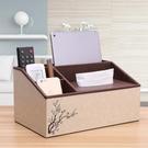電視遙控器收納盒雜物創意簡約木制板家用茶幾抽紙桌面面紙盒客廳