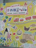 【書寶二手書T1/藝術_WGR】手再拙也能畫得很可愛_KOINUMA YUKI