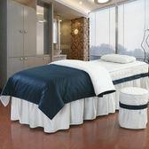 美容床罩 純色全棉美容床罩四件套美體按摩床罩SPA專用床品可定做洗頭床罩jy【店慶八八折】