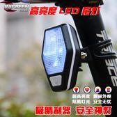 尾燈 LED警示燈 騎行配件