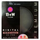 ◎相機專家◎ 送拭鏡紙 B+W XS-Pro 82mm ND-Vario MRC nano 可調式減光鏡 XSP 捷新公司貨