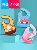 防水寶寶吃飯圍兜嬰兒圍嘴幼兒小孩口水巾兒童仿硅膠食飯兜大號 森活雜貨