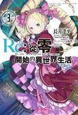 (二手書)Re:從零開始的異世界生活(3)
