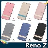 OPPO Reno Z 星沙紋保護套 撞色側翻皮套 輕薄防水 支架 磁扣 插卡 手機套 手機殼 歐珀