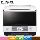 【南紡購物中心】HITACHI 日立 過熱水蒸氣烘焙微波爐 MRONBK5000T