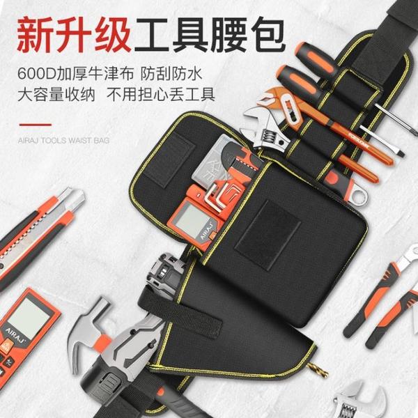 多功能便攜式隨身小工具包帆布腰包木工電工腰帶包五金維修工具袋 「免運」